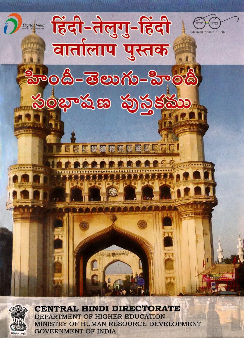 charminar in hindi